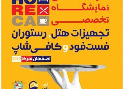 نمایشگاه نوشیدنی های سرد و گرم هرکا اصفهان