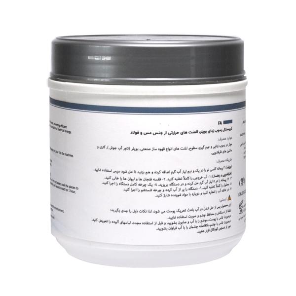 پودر رسوب زدای بویلر و المنت های حرارتی قهوه ساز SPM