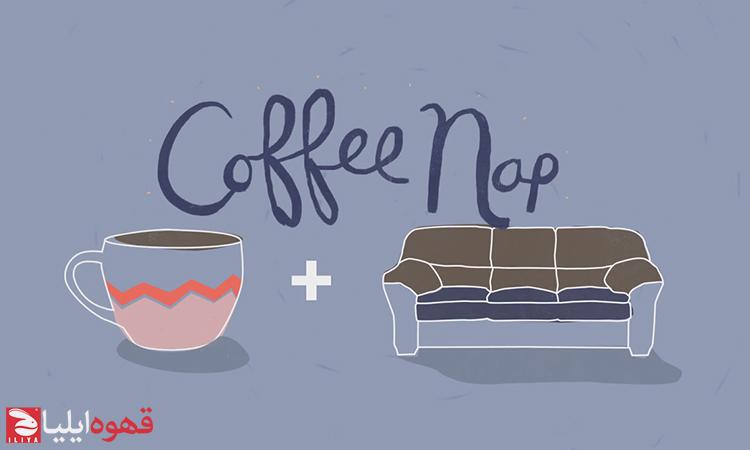چرت قهوه ( Coffee Nap )