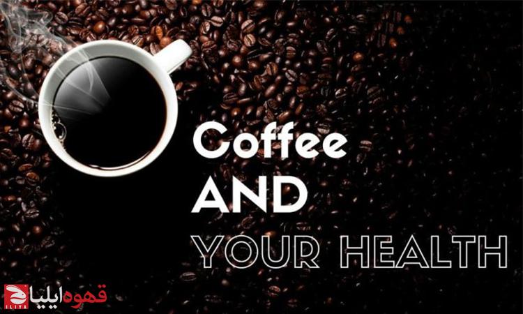 کافئین موجود در قهوه و سرطان پوست