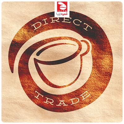 تجارت مستقیم ( direct trade ) چیست ؟