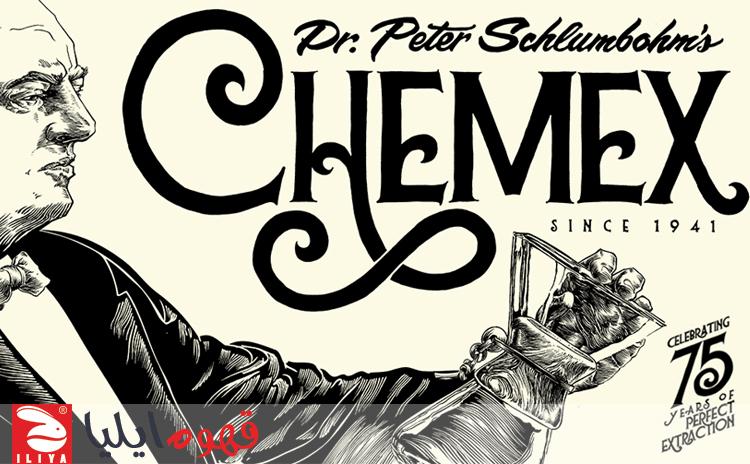 کمکس chemex